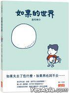 Ru Guo De Shi Jie