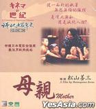 Mother (Hong Kong Version)