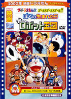 Doraemon the Movie: Nobita to Robot Oukoku / The Draemons Goal Goal Goal!! / Boku no Umareta Hi (DVD) (Limited Edition) (Japan Version)