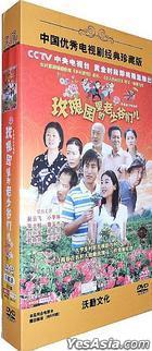 Mei Gui Yuan Li De Lao Shao Ye Men (DVD) (End) (China Version)