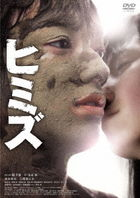 Himizu (DVD) (Japan Version)