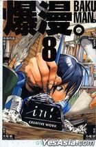 Baku Man (Vol.8)