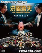The Gambling Ghost (1991) (DVD) (Remastered Edition) (Hong Kong Version)