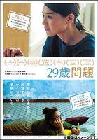 29+1 (DVD) (Japan Version)