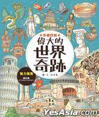 Shou Hui Bai Ke- Wei Da De Shi Jie Qi Ji