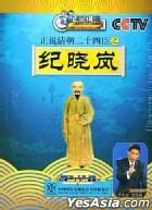 Zheng Shuo Qing Zhao Er Shi Si Chen Zhi Ji Xiao Lan (DVD) (China Version)