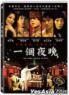 One Night: Choice of Evil (2010) (DVD) (English Subtitled) (Taiwan Version)