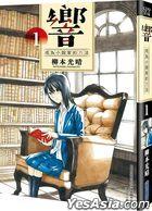Xiang~ Cheng Wei Xiao Shuo Jia De Fang Fa~(Vol.1)(Novel)