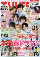 TV Life (Shizuoka Edition) 24204-05/28 2021