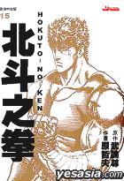 Hokuto-No-Ken Vol.15