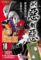 ONE-PUNCH MAN (Vol.18)