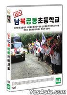JSA South and North Elementary School (DVD) (Korea Version)