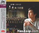 Spring Breeze Kisses My Face: The Choral Music of Jan Tien-hao (AQCD)