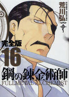 FULLMETAL ALCHEMIST 16 (Completed Edition)