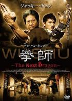 Wushu - The Young Generation (DVD) (Japan Version)
