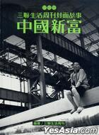 中國新富(三聯生活周刊封面故事 - 財經卷)