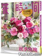 Hua Shi Jian15 : Yi Ai Zhi Ming‧ Lian Shang Gu Dian You Ya De Qiu Ji Mei Gui