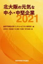 kitaoosaka no genki na chiyuushiyou chiyuuken kigiyou 2021 2021