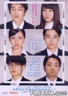 Nanimono (2016) (DVD) (English Subtitled) (Hong Kong Version)
