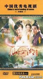 Xian Nu Hu (DVD) (End) (China Version)