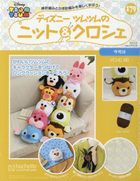 Disney TsumTsum Knit & Crochet 33584-03/24 2021