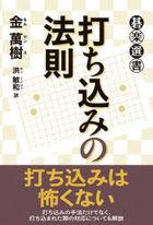 uchikomi no housoku goraku senshiyo