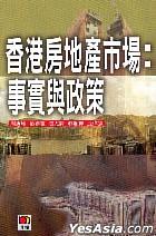 香港房地產市場:事實與政策