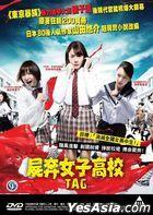 リアル鬼ごっこ (2015) (DVD) (香港版)