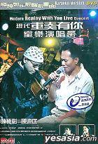 Modern Replay With You Live Concert (Karaoke Version) - Chen De Zheng, Chen Di Kuang