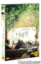 Butterfly Sleep (DVD) (Korea Version)