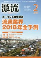 Monthly Gekiryuu 03389-02 2018