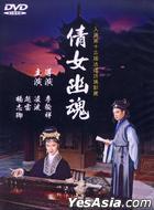倩女幽魂 (DVD) (台灣版)