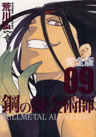FULLMETAL ALCHEMIST 9 (Completed Edition)
