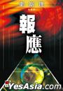 衛斯理科幻系列 - 報應(明報二十年珍藏版)