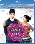 Rooftop Prince (Box 2) (Complete Blu-ray Box)(Japan Version)
