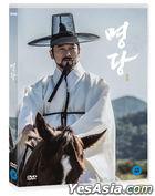 明堂 (DVD) (韩国版)