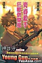 Young Gun Carnaval (Fiction) (All)