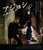 The Man from Nowhere (Blu-ray) (Special Edition) (Japan Version)