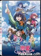 Love Chunibyo And Other Delusions -Take On Me- (2018) (DVD) (Hong Kong Version)