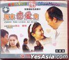 Zhou Mo Lian Ai Jian (1991) (VCD) (China Version)