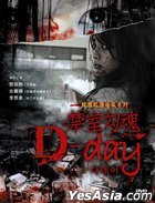 D-Day (DVD) (Taiwan Version)