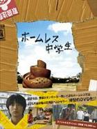 The Homeless Student (DVD) (Special Edition) (Japan Version)