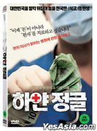 White Jungle (DVD) (Korea Version)