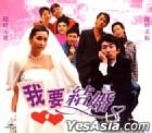我要结婚 (台湾版)