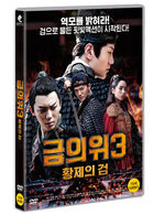The blood of the sun (DVD) (Korea Version)