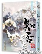 Hai Tang Yi Jiu : Zhi Fou ? Zhi Fou ? Ying Shi Lu Fei Hong Shou  Juan Si