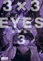 sazan aizu 3 3 3EYES 3 koudanshiya manga bunko ta 15 3