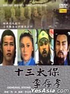 General Stone (Taiwan Version)