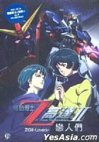 Mobile Suit Z Gundam II:  ZGII -Lovers- (Hong Kong Version)
