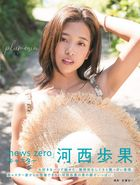 Kawanishi Honoka 1st Photo Book 'plumeria'